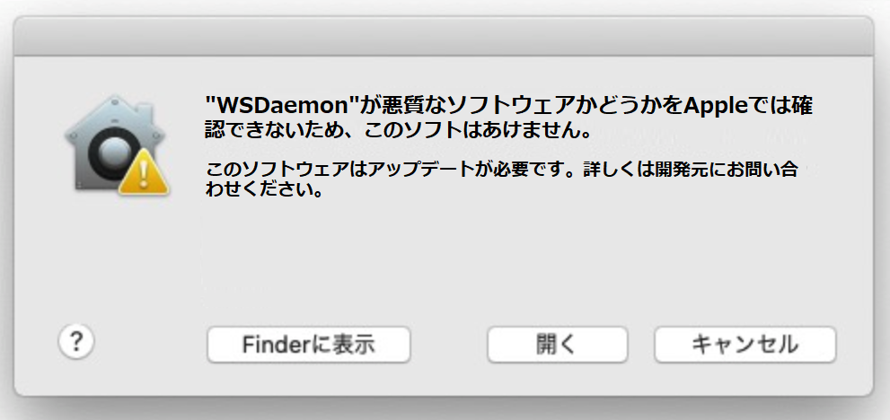 ん ソフトウェア ため は できない では 確認 どうか 悪質 ソフトウェア を apple ませ な か この 開け